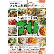 NHK きょうの料理 ビギナーズ 2021年6月号(NHK出版) [電子書籍]