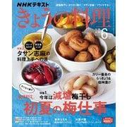 NHK きょうの料理 2021年6月号(NHK出版) [電子書籍]