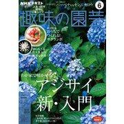 NHK 趣味の園芸 2021年6月号(NHK出版) [電子書籍]