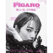 フィガロジャポン(madame FIGARO japon) 2021年7月号(CCCメディアハウス) [電子書籍]