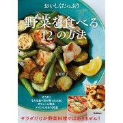 おいしくたっぷり野菜を食べる12の方法(学研) [電子書籍]