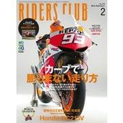 RIDERS CLUB No.478 2014年2月号(実業之日本社) [電子書籍]