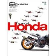 HONDA GRAND PRIX MACHINE ARCHIVES (1979-2010)(実業之日本社) [電子書籍]