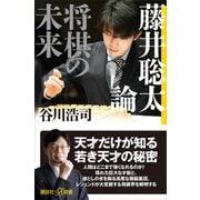 藤井聡太論 将棋の未来(講談社) [電子書籍]