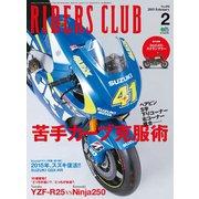 RIDERS CLUB No.490 2015年2月号(実業之日本社) [電子書籍]