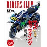 RIDERS CLUB No.517 2017年5月号(実業之日本社) [電子書籍]