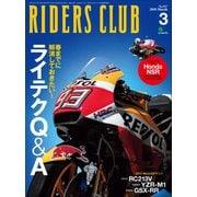 RIDERS CLUB No.527 2018年3月号(実業之日本社) [電子書籍]