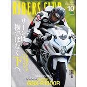 RIDERS CLUB No.534 2018年10月号(実業之日本社) [電子書籍]