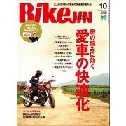 BikeJIN/培倶人 2016年10月号 Vol.164(実業之日本社) [電子書籍]