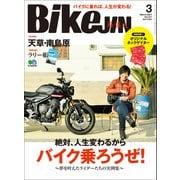 BikeJIN/培倶人 2021年3月号 Vol.217(実業之日本社) [電子書籍]