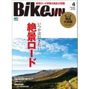 BikeJIN/培倶人 2021年4月号 Vol.218(実業之日本社) [電子書籍]
