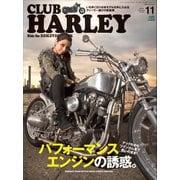 CLUB HARLEY 2015年11月号 Vol.184(実業之日本社) [電子書籍]