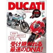 DUCATI Magazine Vol.91 2019年5月号(実業之日本社) [電子書籍]