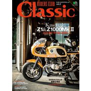 RIDERS CLUB Classic Vol.2(実業之日本社) [電子書籍]
