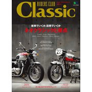 RIDERS CLUB Classic Vol.3(実業之日本社) [電子書籍]