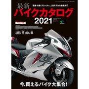 最新バイクカタログ2021(実業之日本社) [電子書籍]