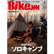 BikeJIN/培倶人 2021年6月号 Vol.220(実業之日本社) [電子書籍]