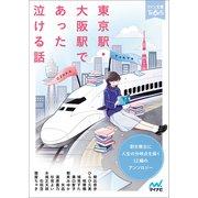 東京駅・大阪駅であった泣ける話(マイナビ出版) [電子書籍]