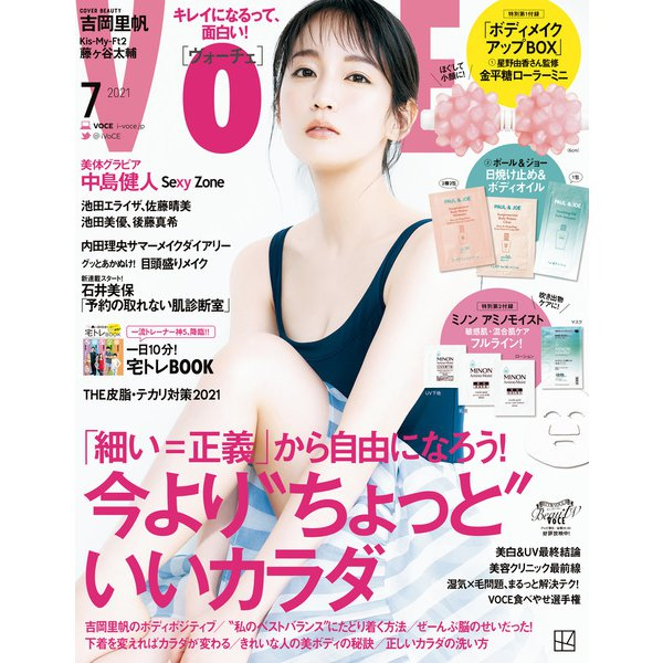 VOCE 2021年 7月号(講談社) [電子書籍]