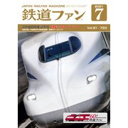 鉄道ファン2021年7月号(交友社) [電子書籍]