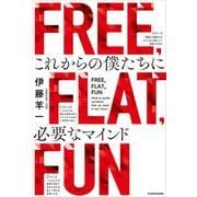 FREE, FLAT, FUN これからの僕たちに必要なマインド(KADOKAWA) [電子書籍]
