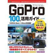 GoPro 100%活用ガイド [HERO9 Black・8 Black対応版](技術評論社) [電子書籍]