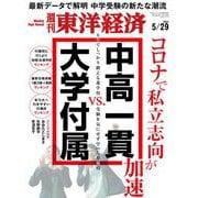 週刊東洋経済 2021/5/29号(東洋経済新報社) [電子書籍]