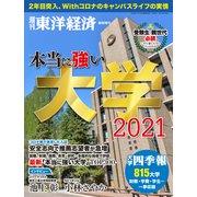 本当に強い大学2021(東洋経済新報社) [電子書籍]