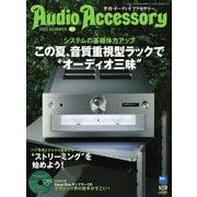 AudioAccessory(オーディオアクセサリー) 181号(音元出版) [電子書籍]