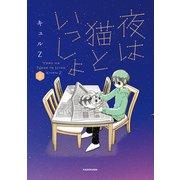 夜は猫といっしょ 2(KADOKAWA) [電子書籍]