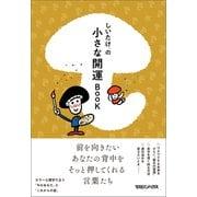 しいたけ.の小さな開運BOOK(マガジンハウス) [電子書籍]