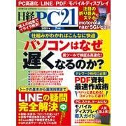 日経PC21(ピーシーニジュウイチ) 2021年7月号(日経BP社) [電子書籍]