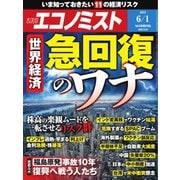 エコノミスト 2021年6/1号(毎日新聞出版) [電子書籍]