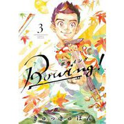 Bowing! ボウイング 3(小学館) [電子書籍]