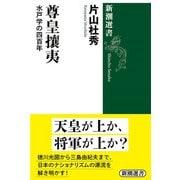 尊皇攘夷―水戸学の四百年―(新潮選書)(新潮社) [電子書籍]