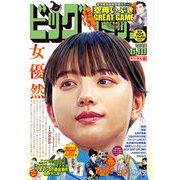 ビッグコミック 2021年11号(2021年5月25日発売)(小学館) [電子書籍]