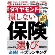 週刊ダイヤモンド 21年5月29日号(ダイヤモンド社) [電子書籍]