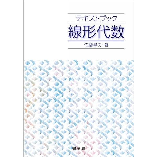 テキストブック 線形代数(裳華房) [電子書籍]