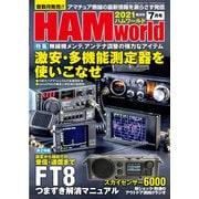 HAM world 2021年7月号(コスミック出版) [電子書籍]