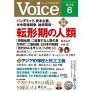 Voice 2021年6月号(PHP研究所) [電子書籍]