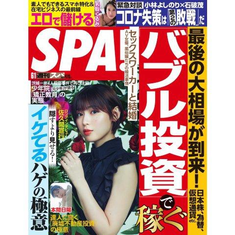 SPA!(スパ) 2021年6/1号(扶桑社) [電子書籍]