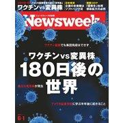 ニューズウィーク日本版 2021年6/1号(CCCメディアハウス) [電子書籍]