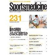 スポーツメディスン No.231(ブックハウス・エイチディ) [電子書籍]