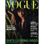 VOGUE JAPAN (ヴォーグ ジャパン) 2021年7月号(コンデナスト・ジャパン) [電子書籍]
