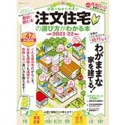 100%ムックシリーズ 日本一わかりやすい 注文住宅の選び方がわかる本 2021-22(晋遊舎) [電子書籍]