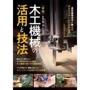 実践 木工機械の活用と技法(誠文堂新光社) [電子書籍]