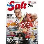 Angling Salt 2021年7月号(コスミック出版) [電子書籍]