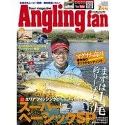 Angling Fan 2021年7月号(コスミック出版) [電子書籍]