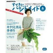 NHK すてきにハンドメイド 2021年6月号(NHK出版) [電子書籍]