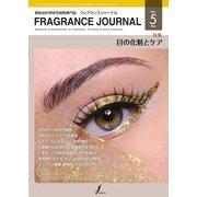 フレグランスジャーナル (FRAGRANCE JOURNAL) No.491(フレグランスジャーナル社) [電子書籍]